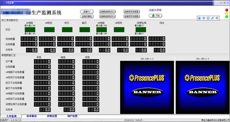 视觉检测数据监控记录系统